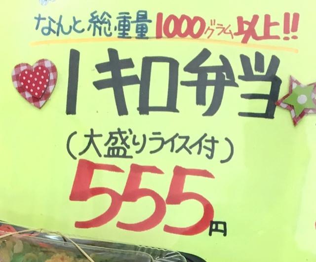 【価格破壊】総重量1キロ以上で驚きの価格! キッチンDIVEの「1キロ弁当」がヤバすぎです‼︎