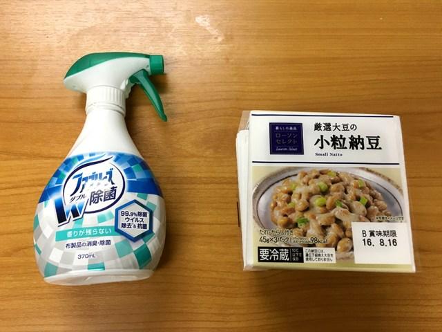 【ガチ検証】納豆をファブリーズしたら「納豆嫌い」でも食べられるようになるのか試してみた