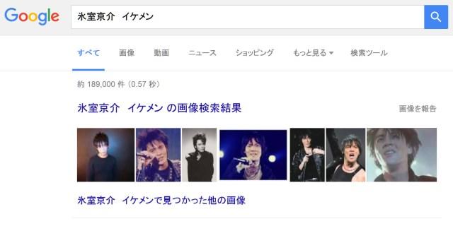 【衝撃】Googleで「氷室京介 イケメン」と検索すると、白塗りのオッサンが1番に出現すると判明! どうしてこうなった!?