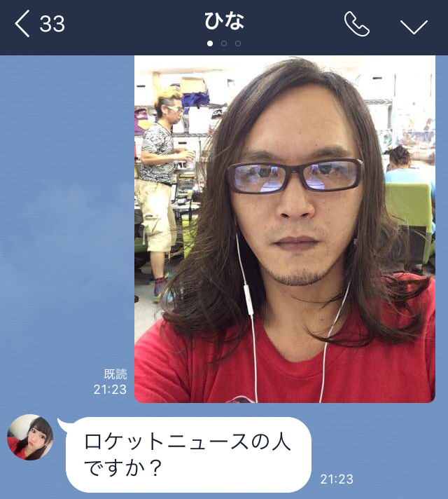 【実録】Facebook経由の迷惑LINEに顔面写真を送ったら速攻で「ロケットニュースの人ですか?」と身元がバレたので怒涛の追い込みをかけたらこうなった