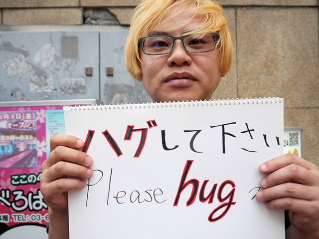 本日8月9日はハグの日! 新宿2丁目で「ハグして下さい」という紙を持って1時間立ってみた結果