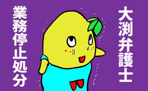 大渕愛子弁護士が「業務停止処分」を受けていたと判明!『行列のできる法律相談所』出演はどうなるのか?