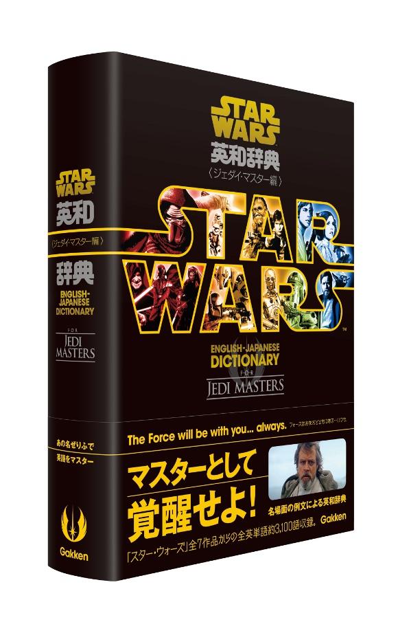 【ついに来た】「スター・ウォーズ英和辞典」の第3弾『ジェダイ・マスター編』発売決定!