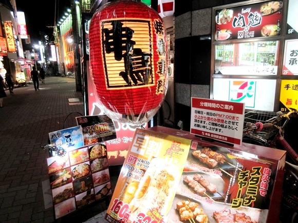 【マジかよ】北海道が誇る最強の焼鳥チェーン「串鳥」が東京にもあったぞォォォオオ! 本当にあの「串鳥」なのか道民が食べ比べてみた