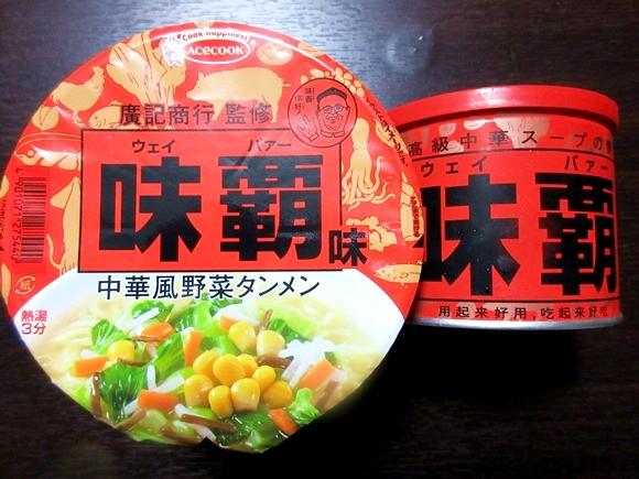 最強調味料「味覇(ウェイパァー)」がカップ麺になったアルよー!『中華風野菜タンメン 味覇味』をさらに美味しくするには「追い味覇」をするヨロシ