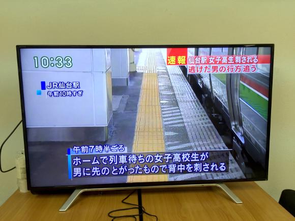 【卑劣な犯行】女子高生がJR仙台駅のホームで刺される事件が発生 / 犯人である中年の男は現在も逃走中