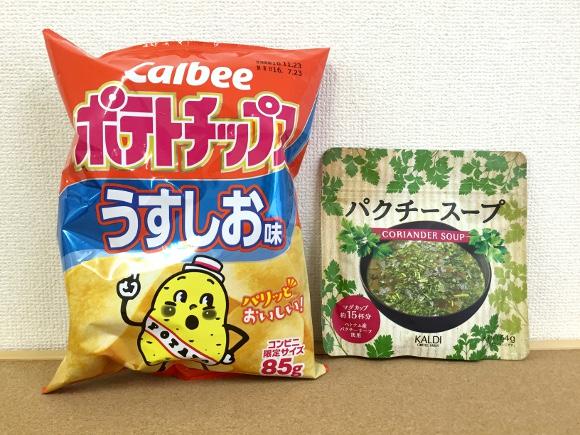 【パクチーの日】カルディの店員さん直伝レシピ!「なんちゃってパクチーポテトチップス」の作り方
