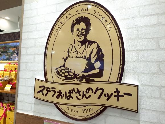 【超コスパ】ステラおばさんの「クッキー詰め放題」最高すぎ! 6枚で元が取れるところを24枚ゲットォォオオオ!!