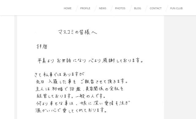 【悲報】加護亜依さんが再婚報告で衝撃のミスを犯す