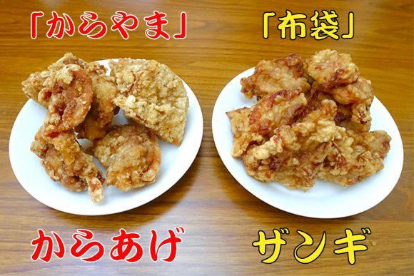 【検証】「ザンギ」と「唐揚げ」はどちらがウマいのか? 有名店のテイクアウトを食べ比べてみた