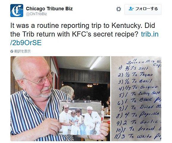KFCの秘密のレシピが発見される! 「オリジナルチキンのスパイスかもしれない」とネットが騒然!!