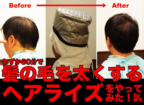 【実録】60分で髪の毛が太くなる施術『ヘアライズ』を「薄毛専門美容室」で試したらこうなった!