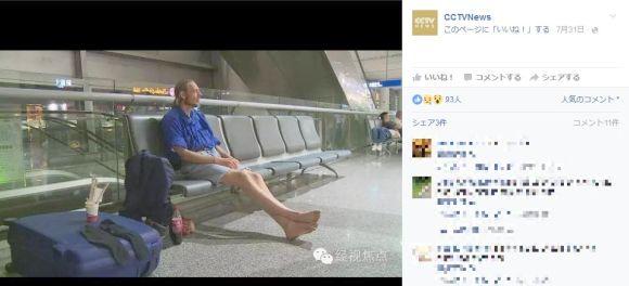 【悲惨すぎ】ネットで出会った中国人女性に会うためオランダ人男性が中国へ → 来ない → 空港で10日間も待つ → 衰弱して病院へ → 女の言い訳がヒドい