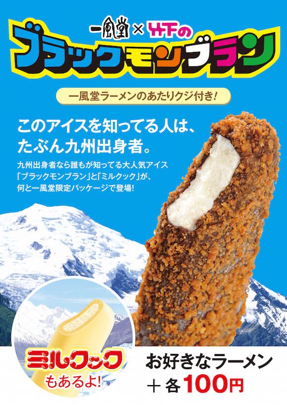 【超朗報】一風堂で九州のソウルアイス「ブラックモンブラン」が発売開始! 全国で食べることが可能に!!