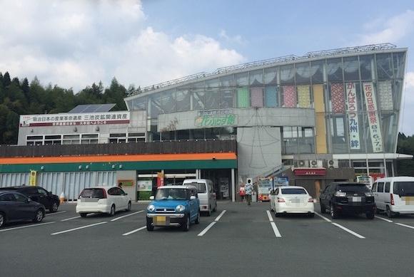 michinoeki