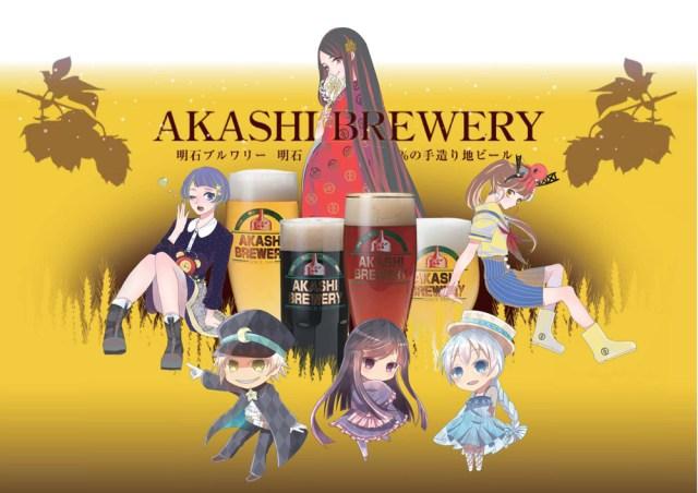ガチ渋本格派ビールが萌え萌えに! 兵庫県明石市で爆誕した「萌えビール」が始まりすぎて酒造り300年の歴史を揺るがすレベル!!