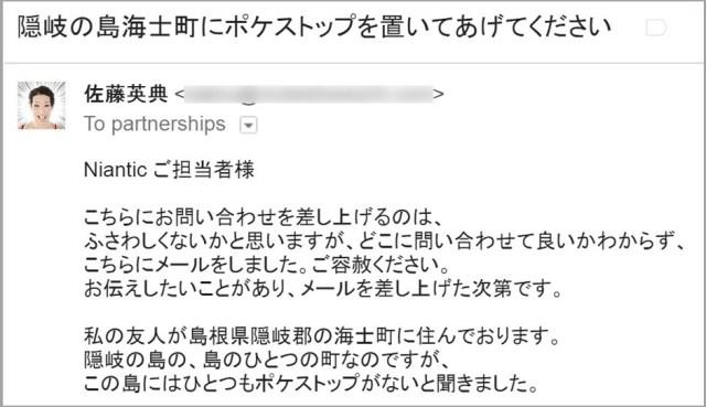 神対応!? ポケストップ設置について「Niantic」に問い合わせたら秒速でメールが返ってきてビビった!