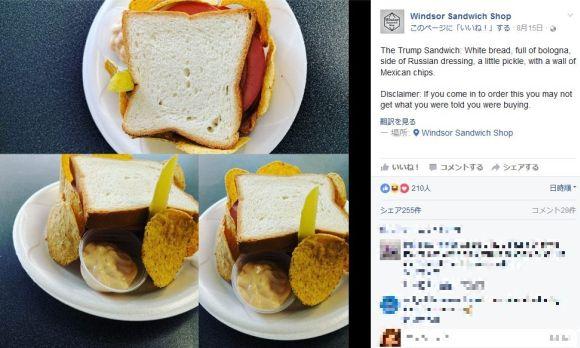 米大統領選候補ドナルド・トランプ氏をモデルにしたサンドイッチが爆誕! その食材が嫌味タップリでセンス抜群な件