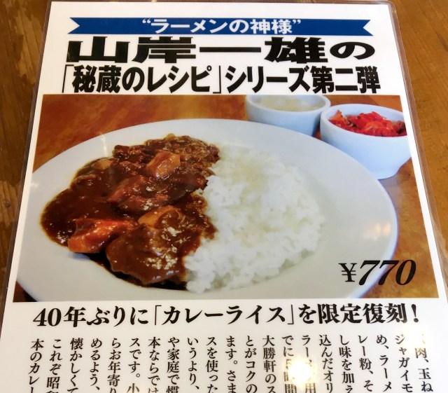 【伝説グルメ】大勝軒山岸氏の考案したカレーライスが猛烈にウマい! 一度は絶対に食べるべき!!