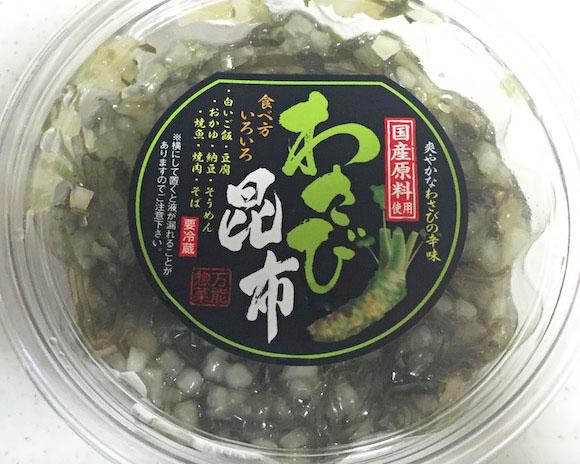 【最強おかず】長野県の「わさび昆布」がウマすぎ注意! 一度食べたら中毒になる神商品だった!!