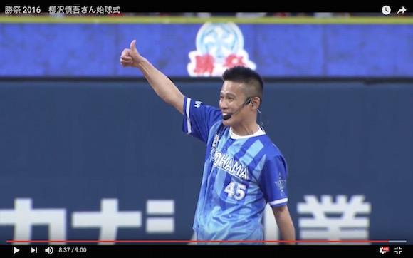 【動画あり】柳沢慎吾さんの「日本一長い始球式」が再び! 今年もスタジアムを爆笑の渦に包み込む
