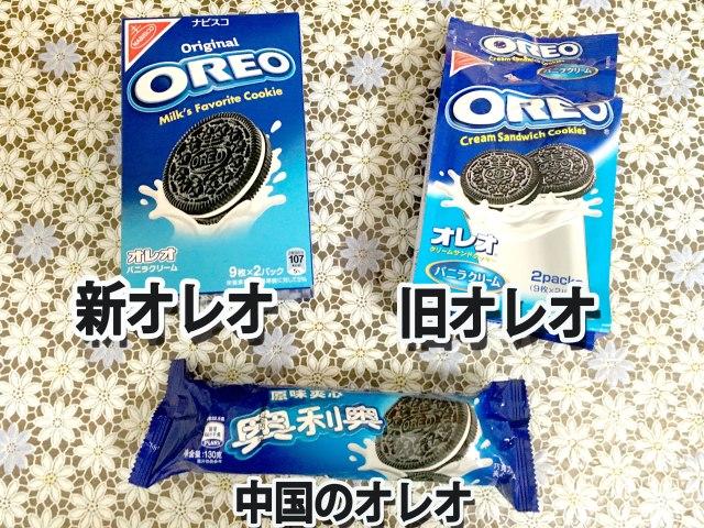 『新オレオ』と『旧オレオ』さらに『中国で買ったオレオ』をガチ比較した結果 / 全て味が違うと判明! 特に大きく異なるのはコレだ!!