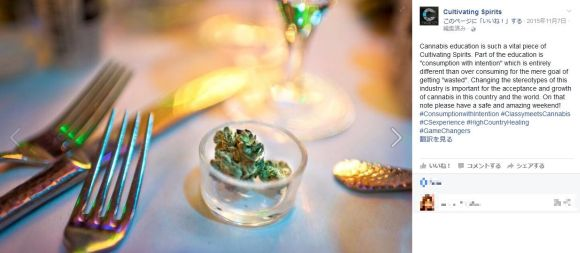 「大麻ソムリエ」なる謎の職業が誕生! 仕事の内容はワイン・ソムリエとそれほど変わらないらしい