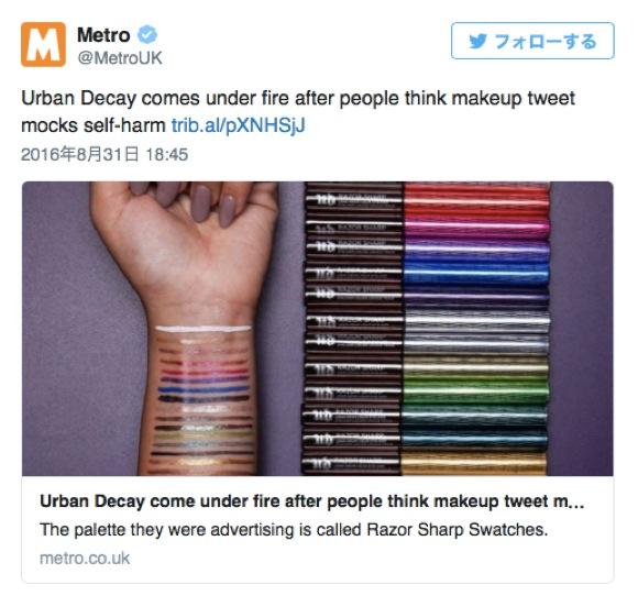 """有名コスメの広告が """"リストカット"""" のようだと物議 / ネットの声「趣味が悪い」「自傷はトレンドでもクールな行為でもない」"""