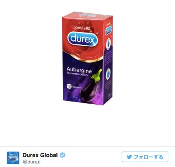 『Durex』が発表した「ナス風味のコンドーム」に隠された深い意味