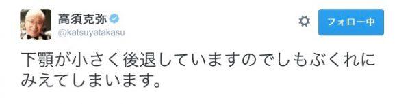 【言っちゃった】高須院長が「複数の有名アイドルの顔立ち」についてキレ味抜群のコメントを鬼ツイート