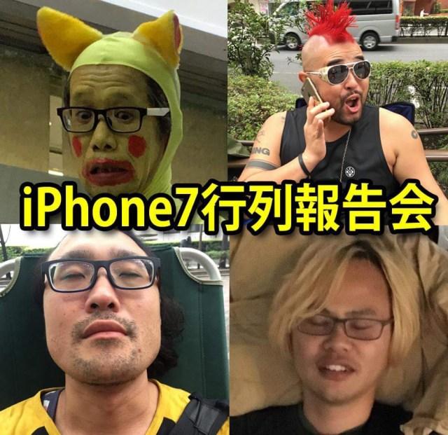 今年も開催「iPhone7行列報告会」!! 現場では何が起きていたのかを赤裸々に告白ッ!