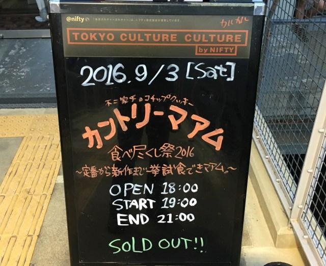 1000円でカントリーマアムを食いまくる「カントリーマアム食べ尽くし祭」がマジでお祭りすぎた! 不二家太っ腹すぎだろッ!!