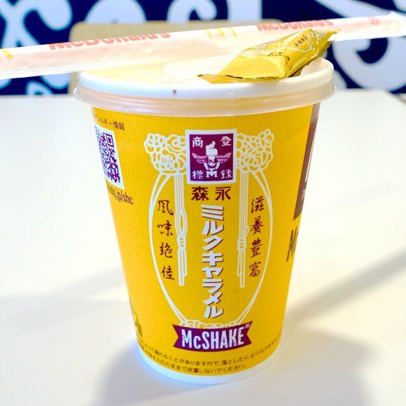 【正直レビュー】本日発売「マックシェイク森永ミルクキャラメル」を味わってみた結果 → 強烈な甘さ&キャラメルの風味がホワッ