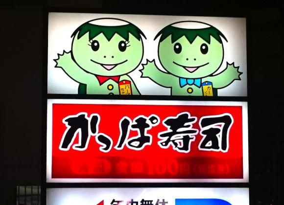【悲報】「かっぱ寿司」のカッパ、完全にポアされる
