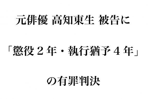 【速報】元俳優の高知東生被告に「懲役2年・執行猶予4年」の有罪判決 / ネットの声「これは軽すぎる」