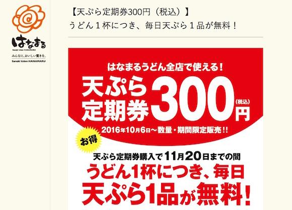 【朗報】300円払えば1カ月半天ぷらが無料! はなまるうどんの「天ぷら定期券」がお得すぎ!!