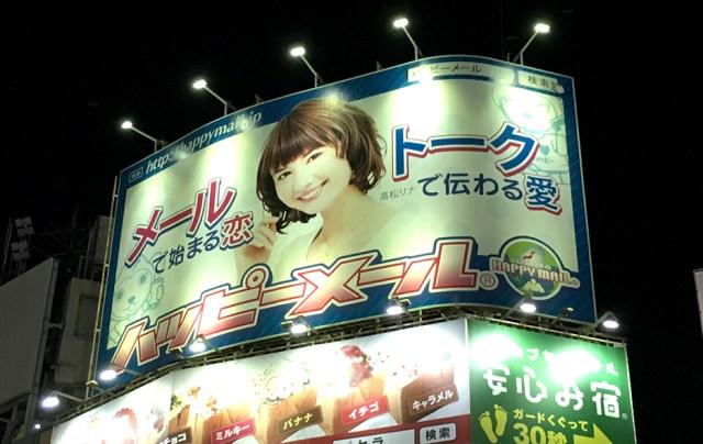 【ガチ検証】日本最大級の出会い系サイト『ハッピーメール』は本当に出会えるのか試してみた!