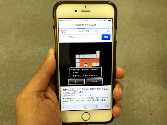 今すぐ「スマホ版ヤフー」で『ヨシヒコ03』って検索してみよう! ドラクエをプレイする感動が味わえるぞ!!