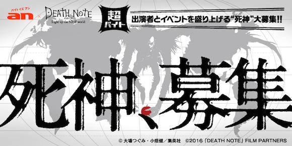 アルバイト求人「an」が死神を募集中 / 報酬は6万円とりんご