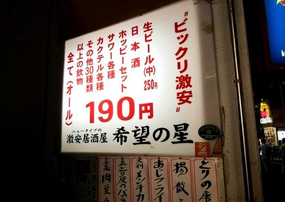 【コスパ神】激安ってレベルじゃねえ! ドリンク全品190円の東京・池袋「希望の星」が異次元の安さ!! おまけに超デカ盛りで笑った