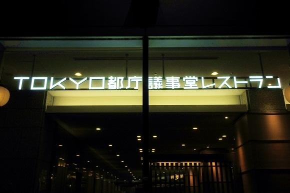 【超トリビア】東京都庁の都議会議事堂には誰でも入れるレストランがある / しかも飲み放題が1時間600円と激安! 居酒屋チェーンかよ!!