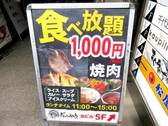 1000円ポッキリで死ぬほど食える「焼肉食べ放題ランチ」で死闘を繰り広げてきた! 肉を求める生粋の男子は東京・秋葉原「大酋長」に集え!!