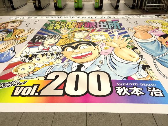 【画像多数】こち亀のJR亀有駅が両さん一色になっちゃった! 楽しすぎて電車に乗り遅れるなよォォオオ!!