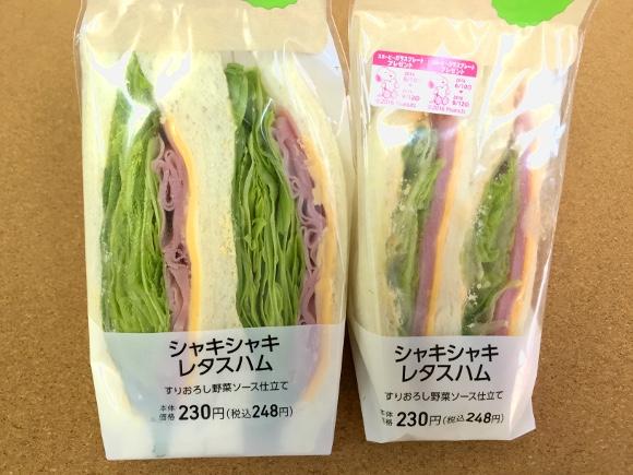【ローソン始まった】サンドイッチが神リニューアル! 具の分厚さが違いすぎて同じ商品とは思えねぇぇえええ!!