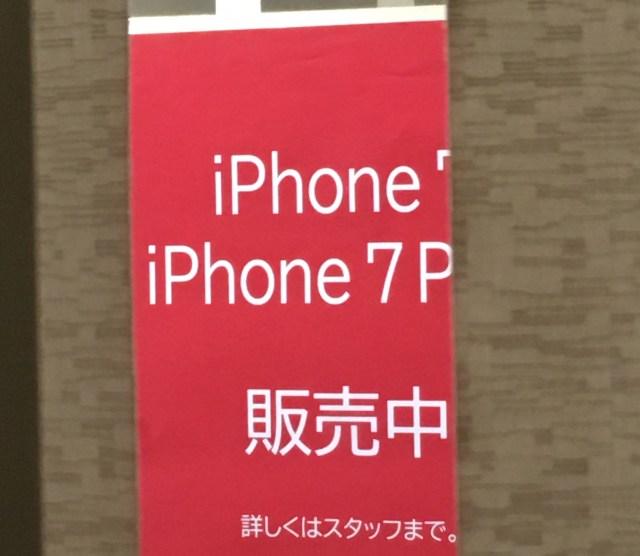 iPhone7 Plusの入荷時期が未定すぎて「予約キャンセル」を考える人相次ぐ / 10~11月入荷でもまだマシ?