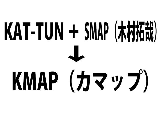 【提案】SMAP木村拓哉さんとKAT-TUNが合流して「KMAP(カマップ)」を結成してはどうだろうか?