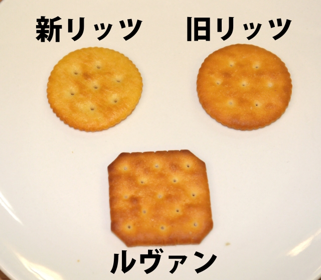 新リッツと旧リッツを食べ比べてみた! 見た目は似てるけど味が全然違う!! こんなのリッツじゃねええッ!
