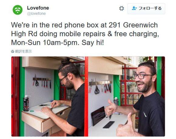 パッと見は普通の公衆電話ボックスなんだけど……扉を開けたらこうなってた! 電話ボックスの再利用法がグッジョブな件
