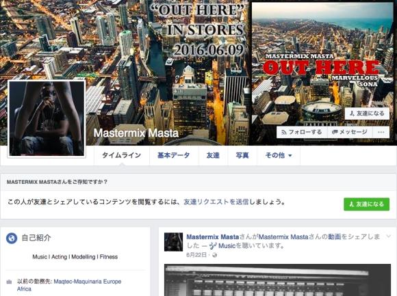 【辺境音楽マニア】なぜそこに赤道ギニア人? 南京で活動するラッパー「Mastermix Masta」にインタビュー