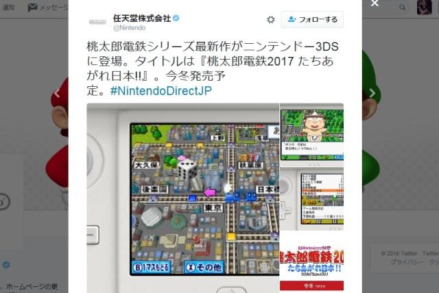 【朗報】任天堂が『桃太郎電鉄』の完全新作を発表! ネットの声「絶対に買う!」「桃鉄大会を開催だ!!」など